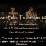 《重要なお知らせ》9月開催予定だった「Japan Bike Tequnique 2021」大会 延期のお知らせ。