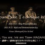〔告知〕日本の自転車アーティスト達が激突!「Japan Bike Technique 2021」9月開催決定!