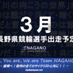 〔頑張れ信州〕2021年3月度 長野県競輪選手出走予定カレンダー&3月の注目選手紹介。