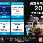 〔告知〕日本学生自転車競技連盟主催「2021年長野県内開催レース」スケジュール暫定発表。
