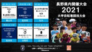 第76回インカレ‐トラック競技 @ 松本市美鈴湖自転車競技場