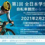 〔告知〕Eレース学生日本一かけて!「第1回全日本学生eレース選手権」王滝村バーチャルコースで開催。