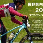 〔告知〕2021年の国内マウンテンバイク大会の日程が暫定発表!長野県内では3大会がラインナップ。