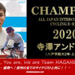 〔ニュース〕第1回全日本学生選手権自転車競技Eレースで寺澤アンドリュウ(上田西高出)が大学日本一に!