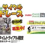《募集中》ママチャリOK!信州ロード4/17開幕「菜の花飯山サイクルロードレース2021」個人TT開催。