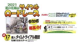 《募集〆切》菜の花飯山サイクルロードレース