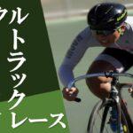 〔告知〕松本トラックに出場の皆様へ!「2021 松本サイクルトラックレースに関する補足事項」。
