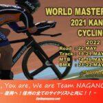 〔告知〕延期となっていた「ワールドマスターズゲームズ2021」自転車競技の日程が再決定!