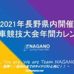 〔告知〕2021年長野県内開催「自転車競技大会」年間カレンダー発表。