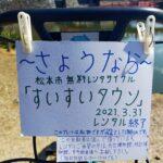 〔エッセイ〕~さよなら~松本市無料レンタサイクル「すいすいタウン」3月末で廃止へ…