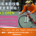 〔告知〕松本市美鈴湖自転車競技場が4月1日(木)より2021年の営業を開始!