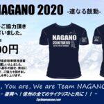 〔ご報告〕「Team Nagano 2020 プロジェクト」についての御礼とご報告。