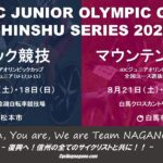 〔告知〕3年連続の県内W開催!「JOCジュニア五輪杯」トラック&MTB競技が松本市と白馬村で開催。