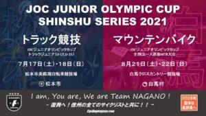 《募集〆切》JOCジュニアオリンピックトラック競技大会