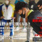 〔告知〕2021年「美鈴湖自転車学校」3月自転車競技フィジカルトレーニング講習会開催。