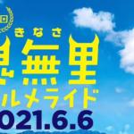 《重要なお知らせ》6月開催予定だった「第2回 鬼無里グルメライド」開催延期のお知らせ。