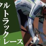 〔告知〕「2021松本サイクルトラックレース」コロナウイルス感染防止に関する重要なお知らせ。