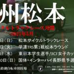 〔ニュース〕「第60回東日本学生選手権」の松本市開催が緊急決定!5月の信州はトラック競技月間に…