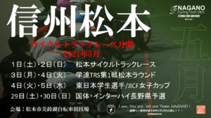 第60回東日本学生トラック選手権 @ 松本市美鈴湖自転車競技場
