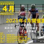 〔告知〕「2021年美鈴湖自転車学校4月」&「美鈴湖ベロクラブ練習会」合同開催決定。