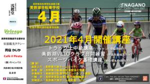 美鈴湖自転車学校2021年4月度 @ 松本市美鈴湖自転車競技場