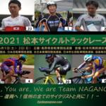 〔頑張れ信州〕「2021 松本サイクルトラックレース」長野県関連出場選手の紹介。