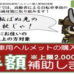 〔ニュース&エッセイ〕上田市が65歳以上の高齢者を対象に自転車ヘルメットの購入補助を開始。