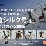 〔特集〕1964年東京五輪日本代表実用車「片倉シルク号」と長野県の意外な関係。
