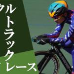 《速報》「2021松本サイクルトラックレース」エントリーリスト発表!長野県からは17名が出場予定!!