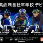 〔頑張れ信州〕松本サイクルトラックレースにて「美鈴湖自転車学校」の受講生3名がデビュー!