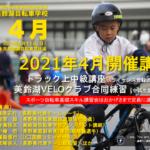 《御礼》2021美鈴湖自転車学校4月度「一般&Kidsスポーツバイク基礎スキル講座」が定員に達しました。