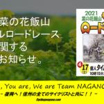 《重要なお知らせ》「2021菜の花飯山サイクルロードレース大会」中止のお知らせ。