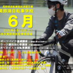 〔告知〕「2021美鈴湖自転車学校6月」ピスト&ロード初心者&初めてのピスト講習会6月12日(土)開催決定。