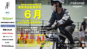 美鈴湖自転車学校6月 @ 松本市美鈴湖自転車競技場