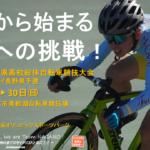 〔告知〕いざ!インターハイへ!「令和3年度長野県高校総体自転車競技」大会概要発表!