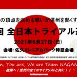 〔告知〕「第10回 全日本トライアル選手権」エントリーリスト&体調管理表についてのお知らせ