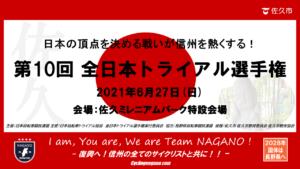 第10回全日本トライアル選手権大会 @ 佐久市ミレニアムパーク