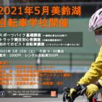 〔告知〕「2021美鈴湖自転車学校5月」ピスト&ロード初心者講習会5月15日(土)開催決定。