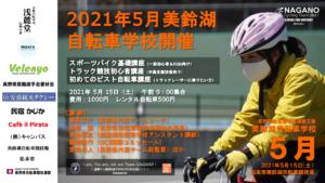 美鈴湖自転車学校5月 @ 松本市美鈴湖自転車競技場