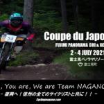 〔告知〕信州MTB開幕戦「Coupe du Japon 富士見パノラマラウンド」開催・エントリー要項が発表。
