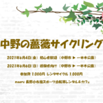〔告知〕見ごろを迎える「中野の薔薇サイクリング」6月4日・6日に小布施maaruにて開催。