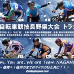 〔プレビュー〕インターハイ・国体長野県予選「2021長野県大会自転車競技トラックレース」大会展望【改訂版】