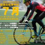 〔告知〕「美鈴湖自転車学校7月」スポーツバイク基礎・初めてのピスト・ピスト初級講座の募集開始。