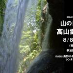 〔告知〕山の日恒例企画「高山雷滝ポタリング」8月8日(日)小布施maaruにて開催。