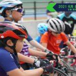 〔レポート〕長野県車連主催「2021美鈴湖自転車学校6月度」キッズロード・&初級/初めてのピスト講座。