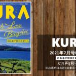 〔告知〕信州を愛する大人の情報誌「KURA」2021年7月号にて長野県内自転車特集。