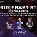 〔頑張れ信州〕「第61回全日本学生選手権トラック自転車競技大会」長野県関連出場予定選手紹介。