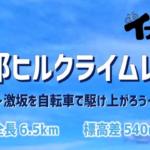 〔ニュース〕初開催「第1回伊那ヒルクライムレース」2021年8月8日(日)開催決定。