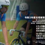 〔告知〕インターハイ最終予選「令和3年北信越高校総体自転車競技」6月18日(金)松本市で開幕!
