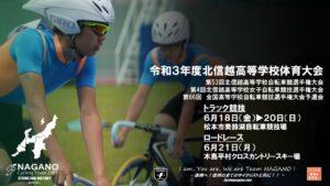 北信越高校総体トラック競技 @ 松本市美鈴湖自転車競技場